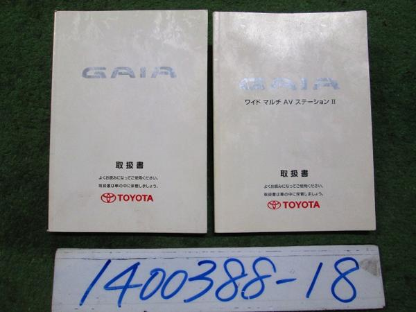 I do not have an owners manual in english / 1999 toyota gaia.
